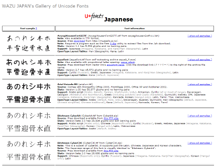 japanese-fonts-2.png